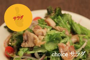 Choiceサラダ
