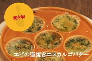 エビの壷焼きエスカルゴバター